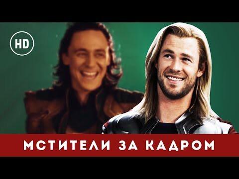 Смешные моменты на сьемках фильма Мстители 1