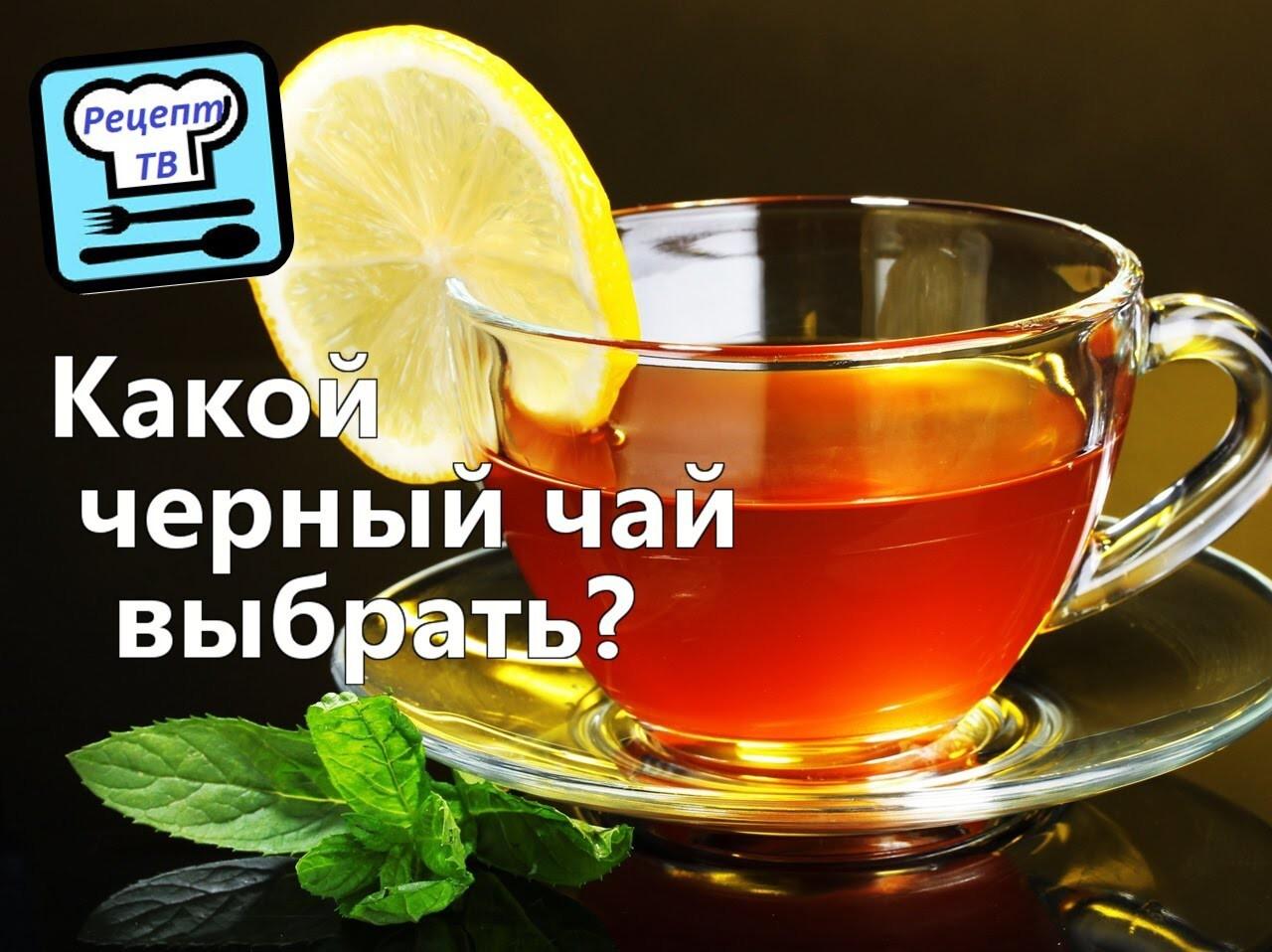 Какой чёрный чай лучше?