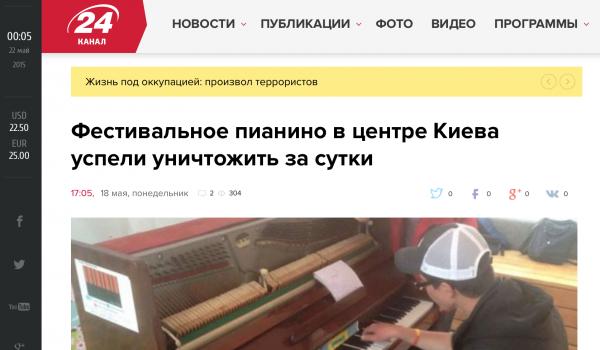 Киевская культура и педаль