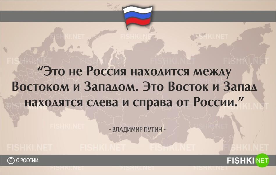 О России начистоту. Цитаты известных людей