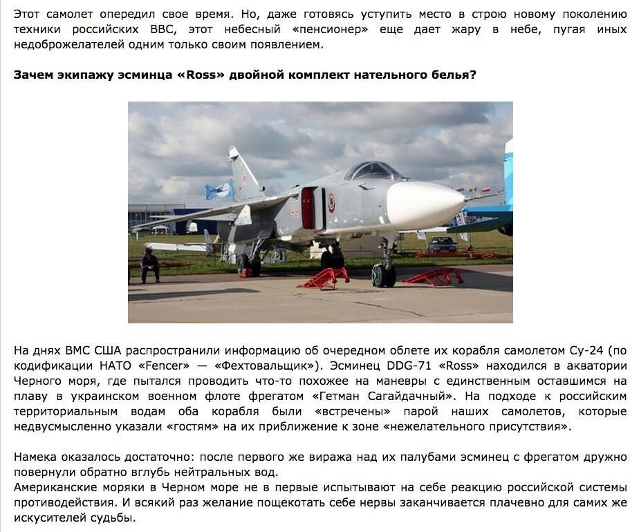 Су-24. Самолет опередивший время