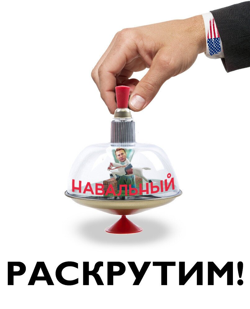 Кто раскручивает Навального?