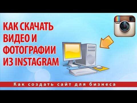 Как скачать видео и фотографии из Instagram
