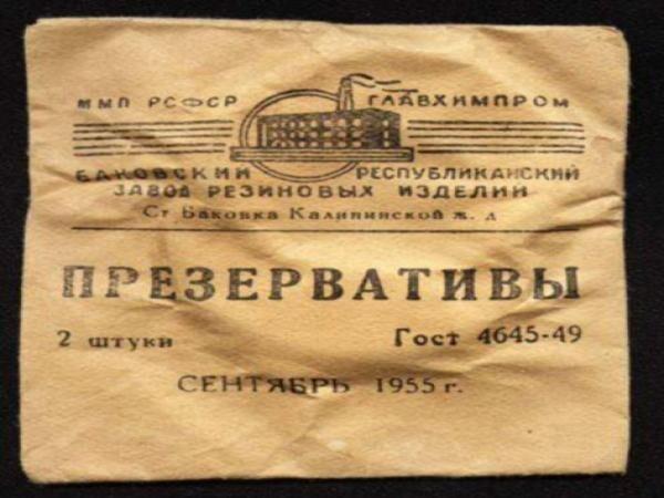 История советских презервативов