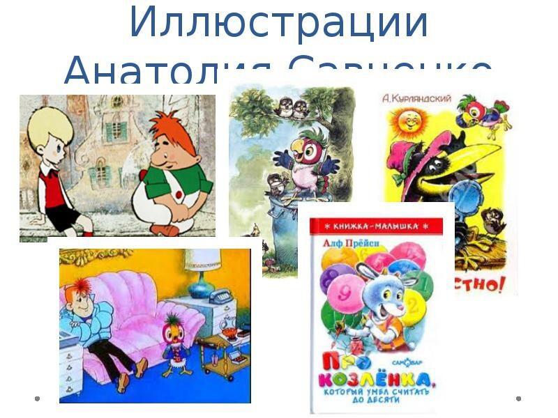 Анатолий Савченко. Как карандаш держать стал, так и рисовать начал….