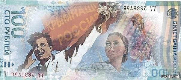 Россия выпускает банкноту в честь возвращения Крыма: Примут ли такие купюры в...