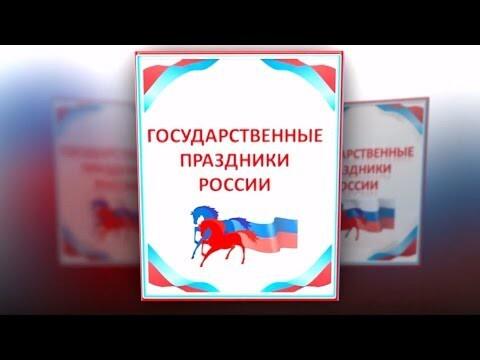Все праздники августа для России в одном видео