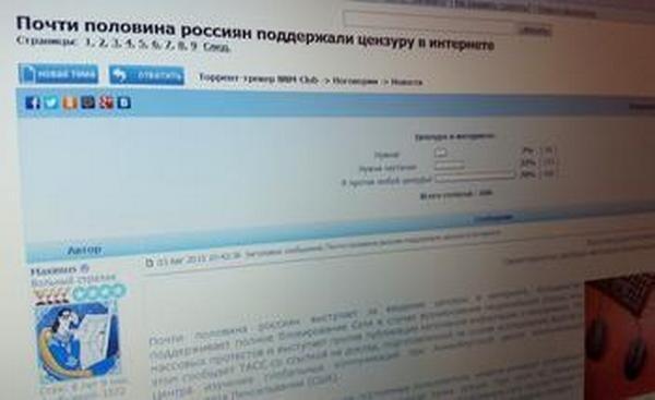 В информационное поле вброшен доклад об отношении к цензуре интернета