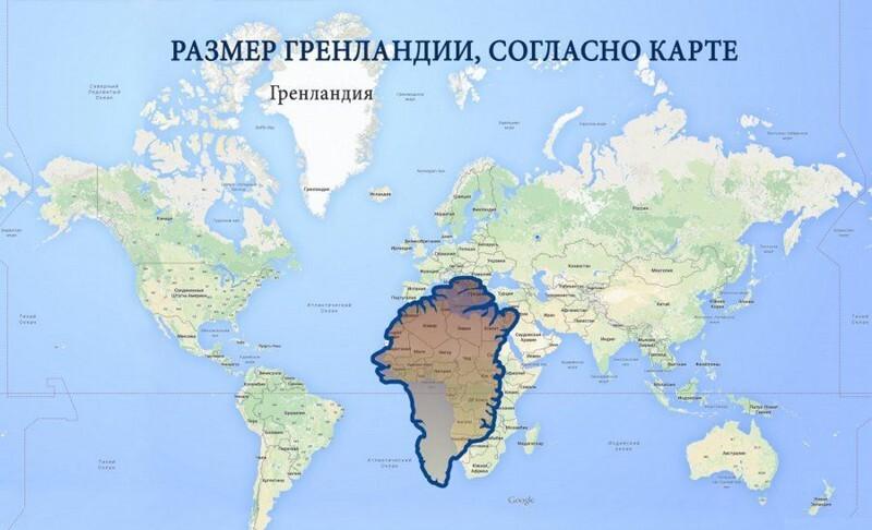 Как обычные карты искажают размеры географических объектов