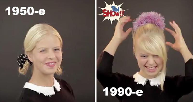 100 лет красоты: школьные прически от 1950-х до 2010-х