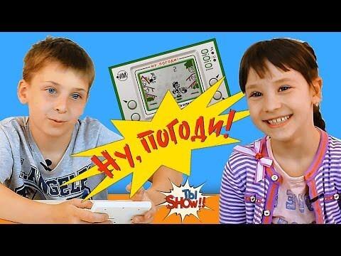 """Реакция современных детей на игру 80-х """"Электроника. Ну, погоди!"""""""