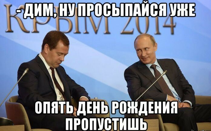50 лет Дмитрию Медведеву. Как он веселил Рунет