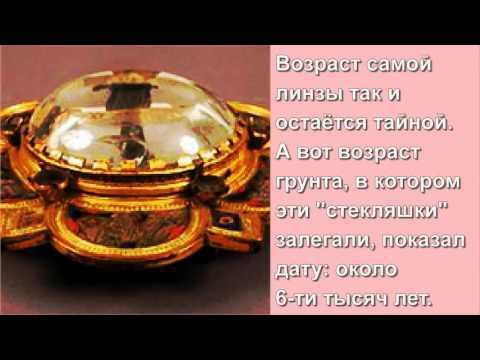 Изобретения древних ученых:  лупы и линзы
