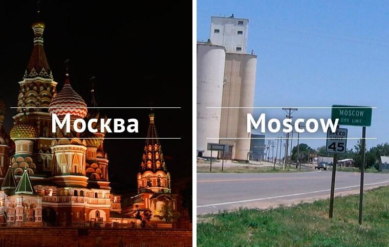 10 клонов городов бывшего СССР