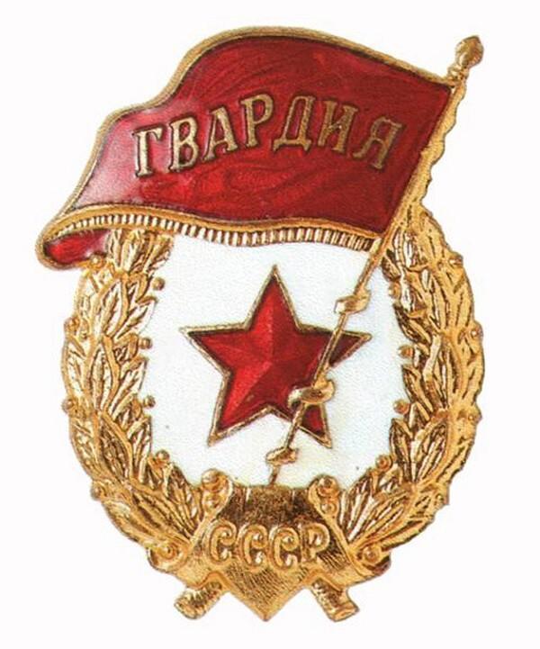 18 СЕНТЯБРЯ 1941 ГОДА – ДЕНЬ РОЖДЕНИЯ СОВЕТСКОЙ ГВАРДИИ.