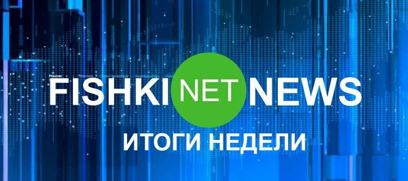 Сумасшедшие российские новости за прошедшую неделю