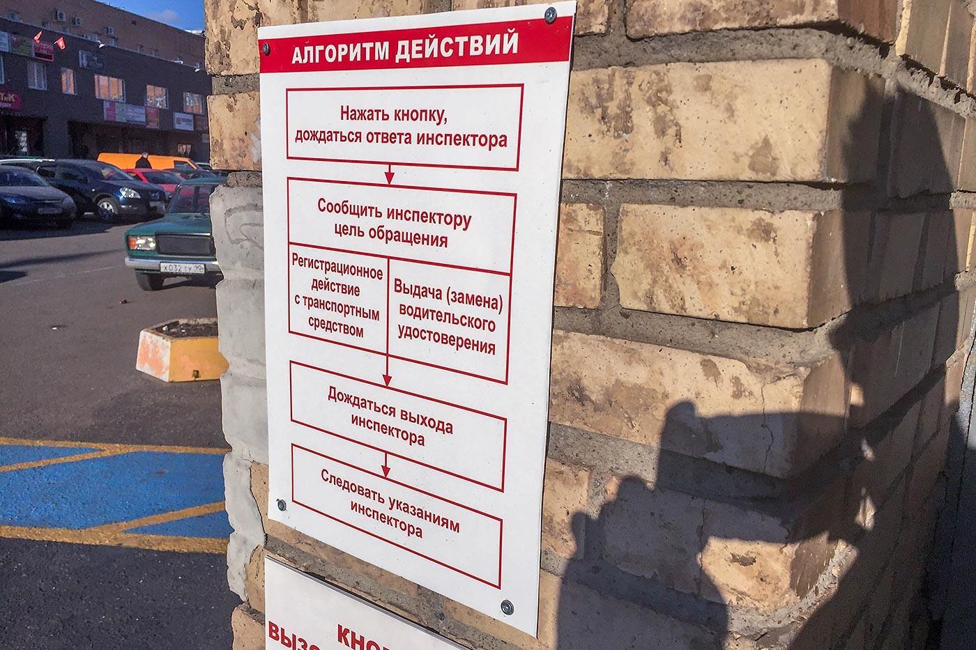 Замена прав в России. Ожидание и реальность