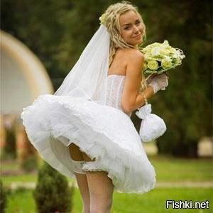 Почему на невесте не должно быть трусиков