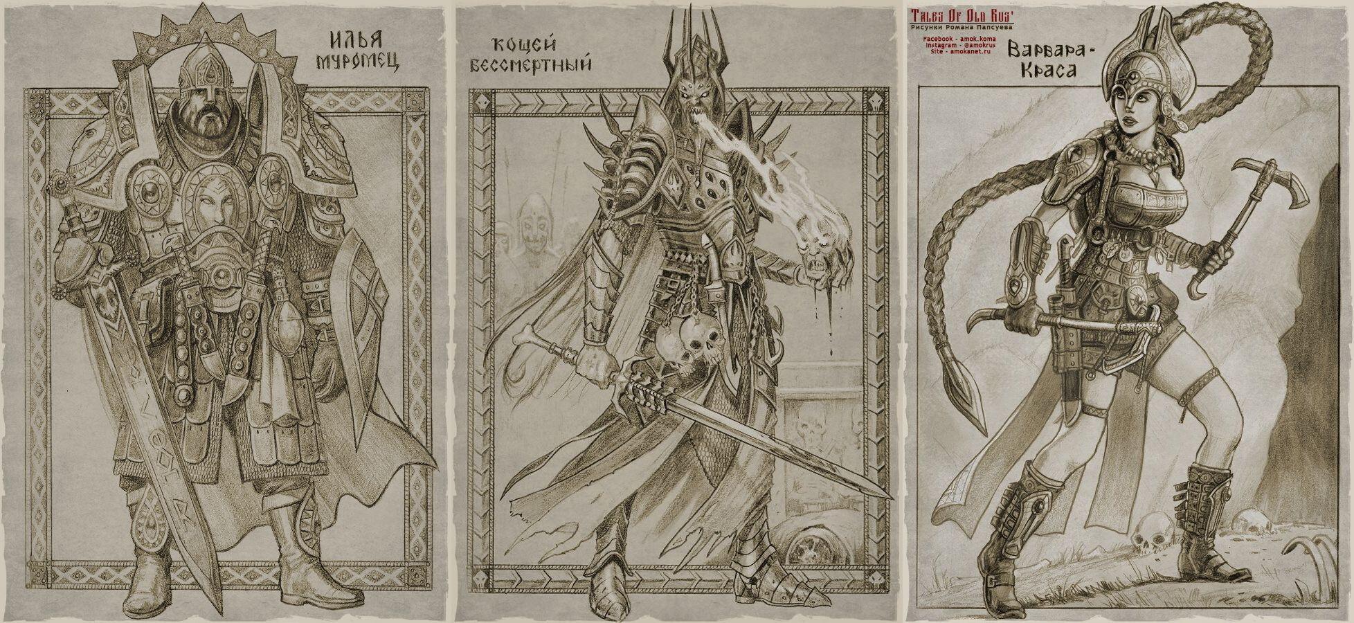 Художник перенес персонажей русских былин в мир темного фэнтези