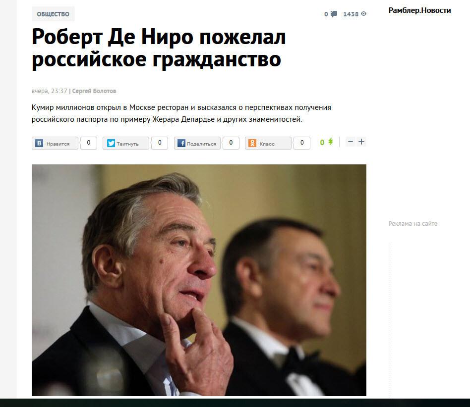 Роберт Де Ниро решил стать русским