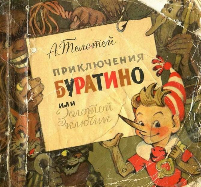 30 самых любимых детских книг всех времен и народов