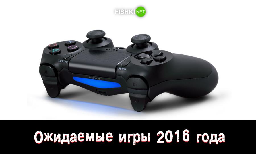 Ожидаемые игры 2016 года