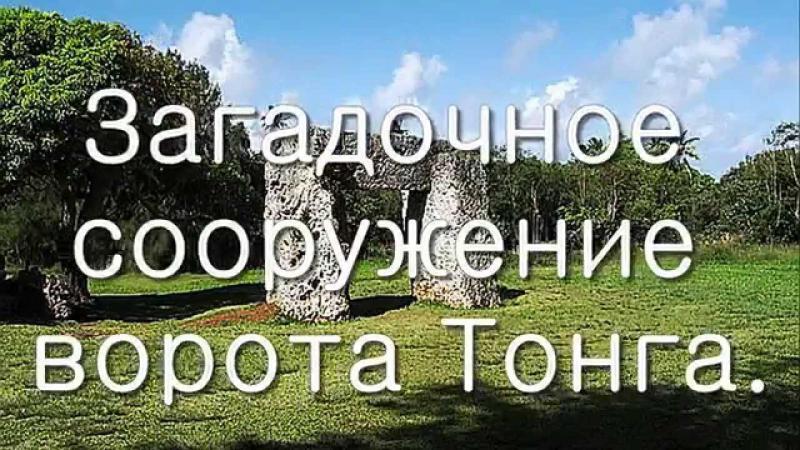 Загадочное сооружение -  ворота Тонга. Королевство Тонга, остров Тонгатапу в Тихом океане