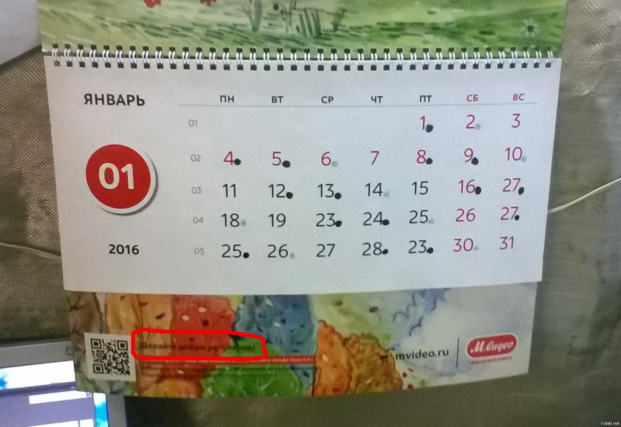 другу подарили календарь