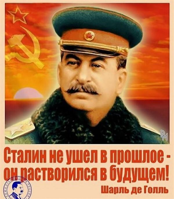 Мнение о И.В. Сталине