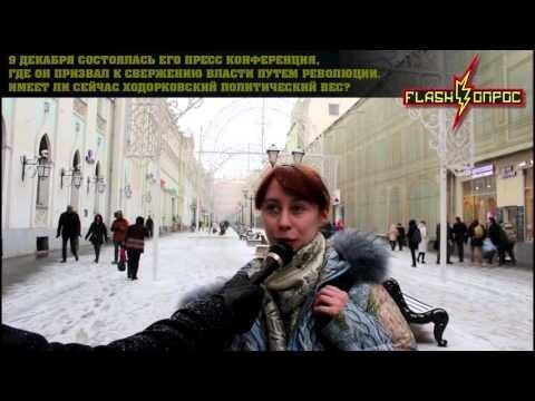 Как вы относитесь к Ходорковскому?