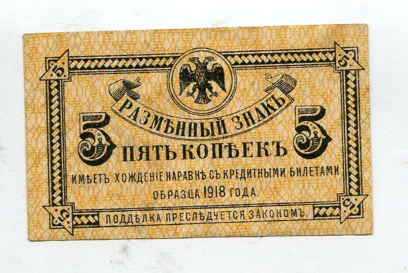 Деньги Дальнего Востока. 1920 год