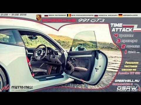 Чемпионат Porsche 991 GT3 Time Attack