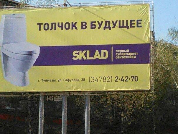 Рекламные маразмы. Давайте смеяться вместе!