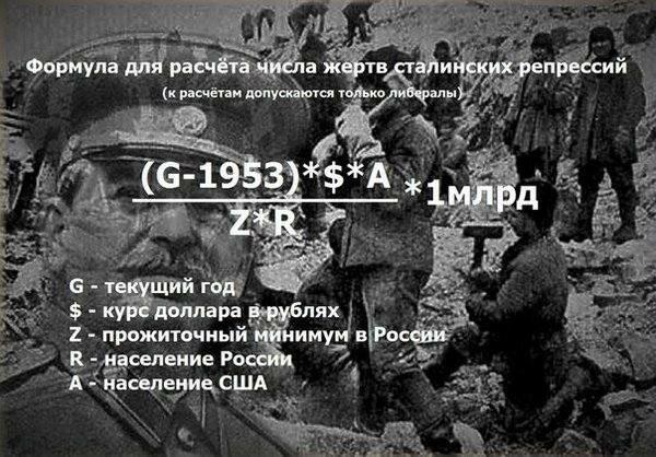 Сакральная суть сталинских репрессий
