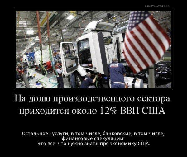 Клип дня. ВВП США почти на 9/10 формируется из непонятно чего