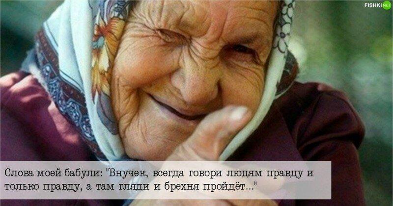 Так говорила моя бабушка: фразы, которые учат нас жить!
