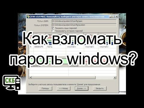 Самый простой способ узнать или  сбросить пароль Windows