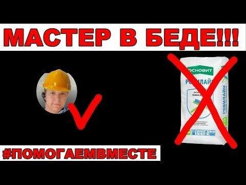 Продукция компании Основит