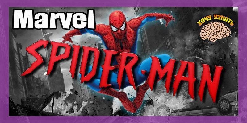 Spiderman (История и факты)
