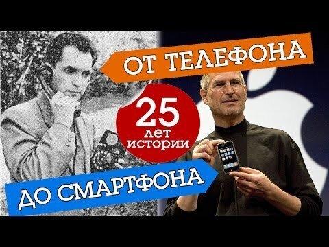 25 лет истории телефонов За 10 минут