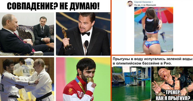 Самая провальная Олимпиада в истории: смешные комментарии из соцсетей