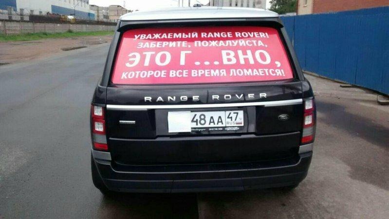 """Недовольный качеством Range Rover автовладец устроил """"спектакль"""" возле автосалона"""