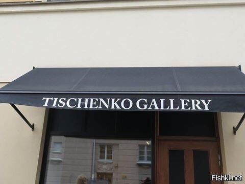 Модный художник - Тищенко