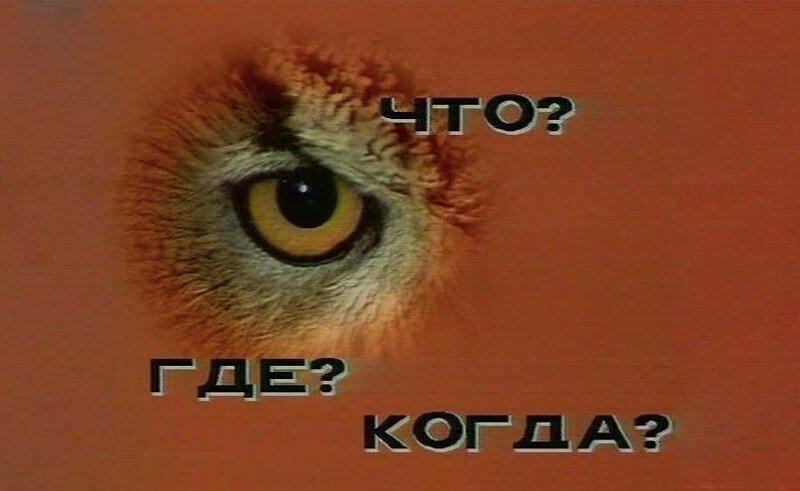 """40 лет назад вышла первая передача """"Что? Где? Когда?"""""""