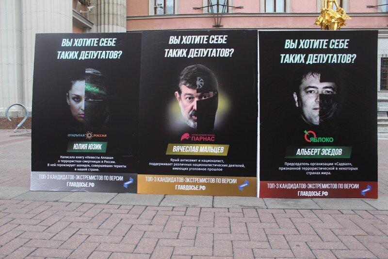 Кандидаты-экстремисты на выборах в ГосДуму