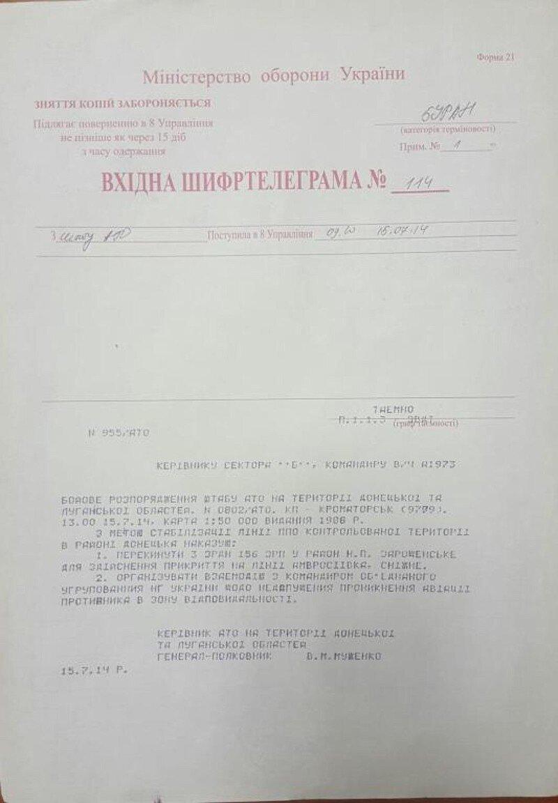 Документы о причастности Украины к крушению «Боинга» продаются на Интернет-аукционе