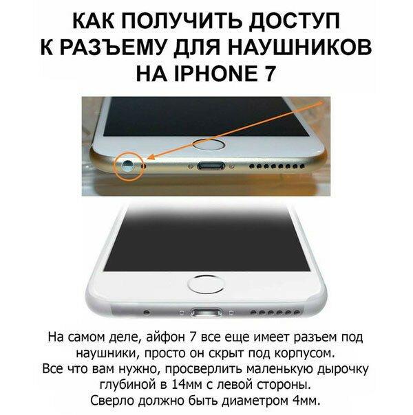 Пользователи в соцсетях нашли способ подключить обычные наушники к iPhone 7