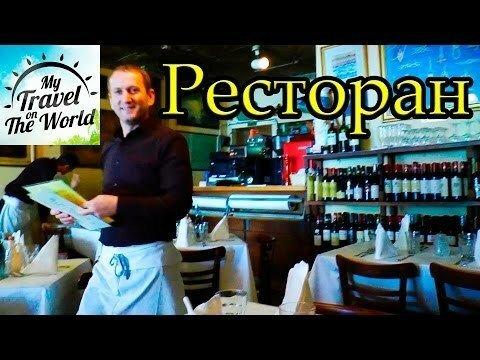 Итальянский ресторан Pesce Pasta в Нью-Йорке