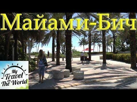 Прогулка от нашего отеля до пляжа Майами-Бич