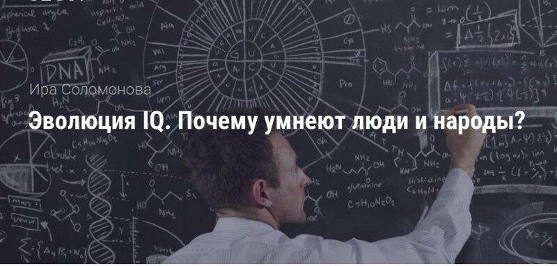 Эволюция IQ. Почему умнеют люди и народы?